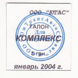 ЮТАС ЮжТрансАвтоСервис 3 гривны январь 2004 штамп Украина