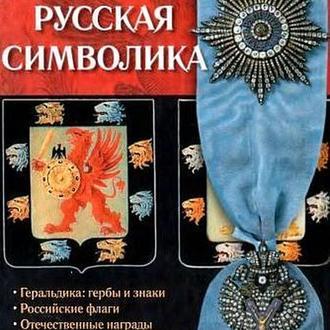 Ульянов А. - Русская символика - на CD