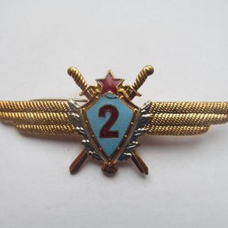 """Знак """" Военный штурман 1-го класса """""""