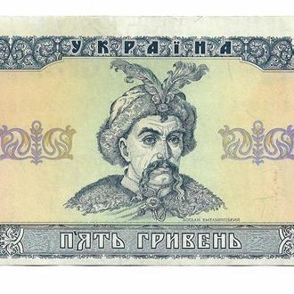 5 гривен 1992 Матвиенко