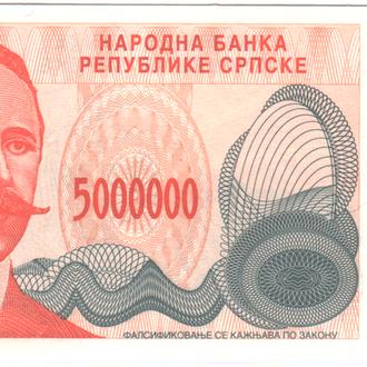 Босния и Герцеговина 5 000 000 динаров 1993г (Республика Сербская, Баня-Лука) в UNC из пачки