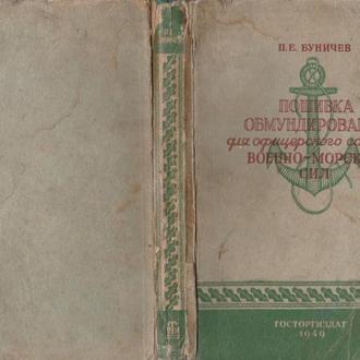 Книга по пошиву формы офицеров ВМФ. 1949 г.
