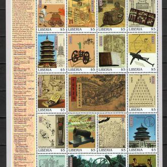 Либерия 2000 ** Миллениум Искусство Живопись Китай Изобретения История Личности лист MNH