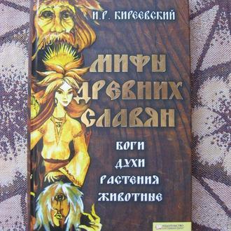 И. Киреевский Мифы древних славян