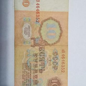 10 рублей 1961 352
