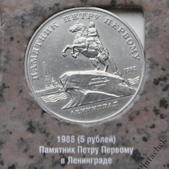 5 рублей Памятник Петру 1988 СССР Петр I