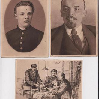 ЛЕНИН - СТАЛИН - МОЛОТОВ = ЦЕНТРАЛЬНЫЙ МУЗЕЙ В.И.ЛЕНИНА = 3 открытки 1940 - 50 - х гг.