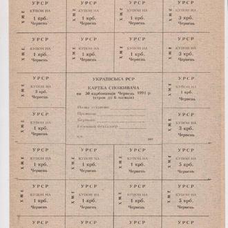 КАРТКА СПОЖИВАЧА - КАРТОЧКА ПОТРЕБИТЕЛЯ = 50 крб. 1991 р. = ЧЕРВЕНЬ - ИЮНЬ = ХМЕЛЬНИЦЬКА ОБЛАСТЬ =
