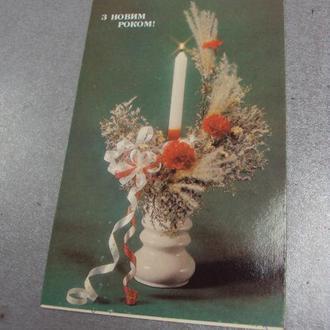 открытка с новым годом алгадзе 1990 №3237