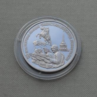 3 рубля 1994 50 лет разгрома под Ленинградом