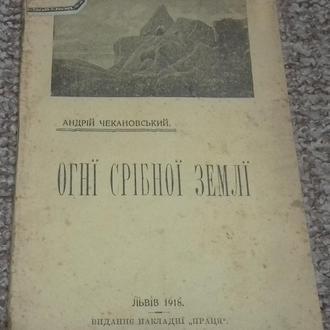 Андрій Чекановський (Осип Назарук). Огні Срібної землі. Львів, 1918р.