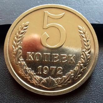 MN СССР 5 копеек 1972 года, наборная, редкая, ЛЮКС!