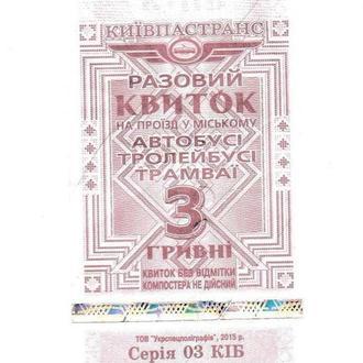 Билет автобус, троллейбус, трамвай Киев