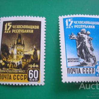 СССР 1960  Чехословакия  MNH