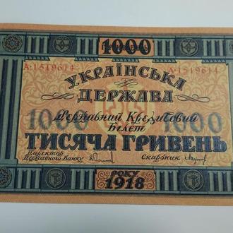 1000 гривень 1918 год.