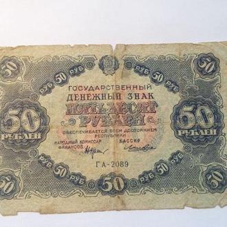 РСФСР 50 рублей 1922 год. Еще 100 лотов!