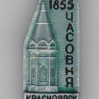 Красноярск Часовня 1855г