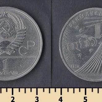 СССР 1 рубль 1979
