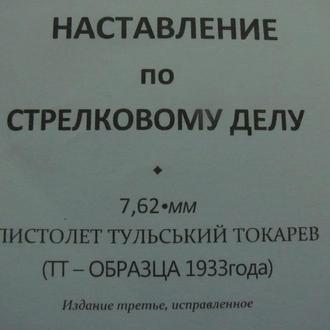 7,62-ММ ПИСТОЛЕТ ТУЛЬСКИЙ ТОКАРЕВ (ТТ - ОБРАЗЦА 1933 ГОДА)
