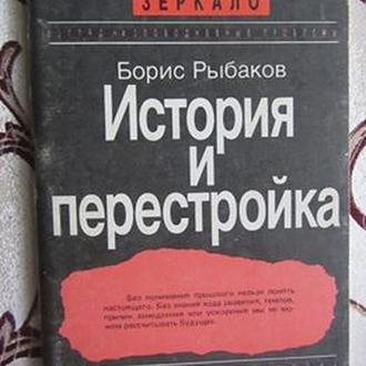 Рыбаков, Б.А. История и перестройка