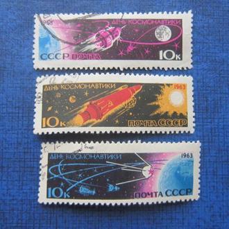 3 марки СССР 1963 космос День космонавтики гаш