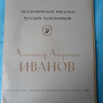 Издательство Академии Художеств 1960 год формат А3