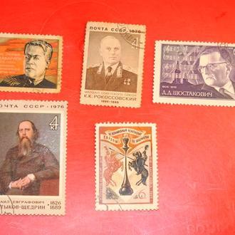 марки СССР 1976 77 гг