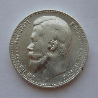 1 Рубль 1899 года Ф.З, Николай II. Серебро, хорошее состояние.