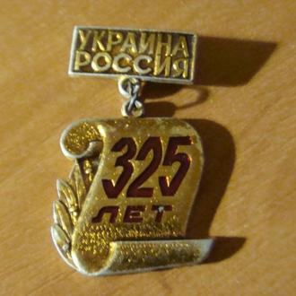 325 лет воссоединение Украина Россия 1654-1979