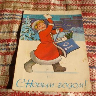 Відкритка СРСР 1970 р.