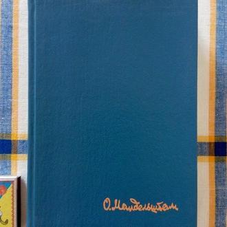 """Книга *Осип Мандельштам. Стихотворения. Переводы. Очерки. Статьи.* Тбилиси, """"Мерани"""", 1990 г"""