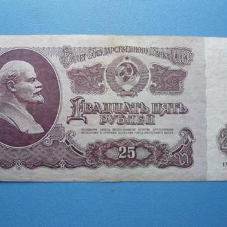 25 рублей 1961