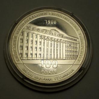 100 років КНЕУ Гетьмана / 100 лет КНЭУ 2006