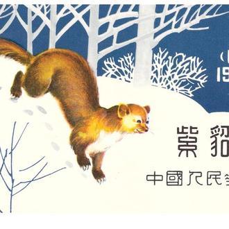 1981 Китай Буклет. Фауна. Соболь**