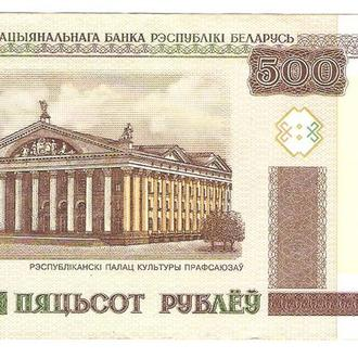 500 рублей, 2000г., Беларусь