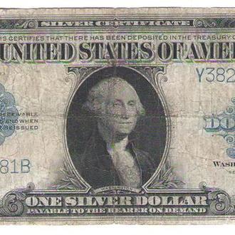 США 1 доллар 1923