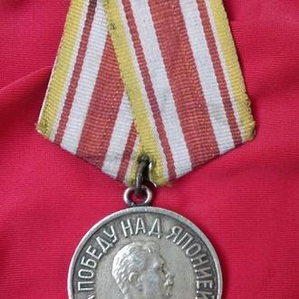 """Медаль""""За Победу над Японией"""".1 тип.Встречается не часто"""