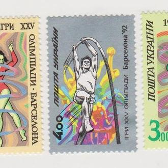 1992 Україна № 23-25 ХХV Олімпійські ігри в Барселоні**
