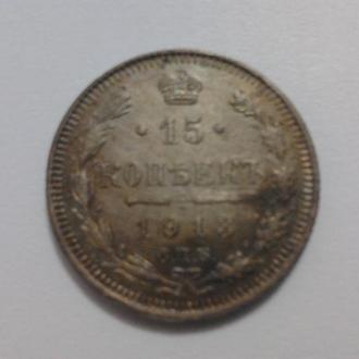 15 копеек 1913 СПБ-ВС