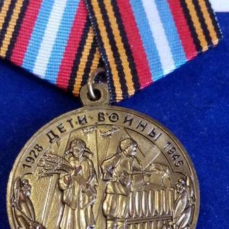 """Медаль """"Дети Войны"""" с чистым удостоверением и печатью. В футляре."""