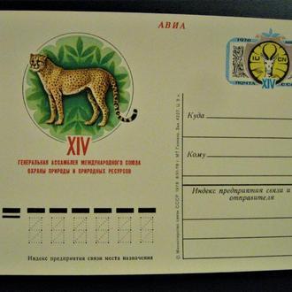 PK 1978 г. XIV генеральная ассамблея Международного союза охраны природы