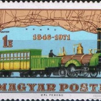 1971. Венгрия. Поезд. MNH