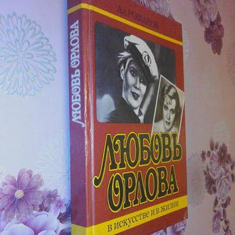 Романов Ал.  Любовь Орлова в искусстве и в жизни.