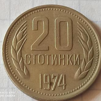 БОЛГАРИЯ, 20 стотин 1974