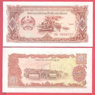 Боны Азия Лаос 20 кип 1979 г.