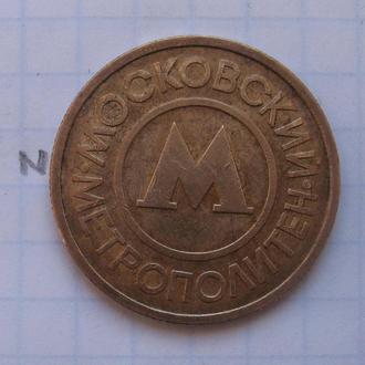 ЖЕТОН; МЕТРО г. МОСКВА.
