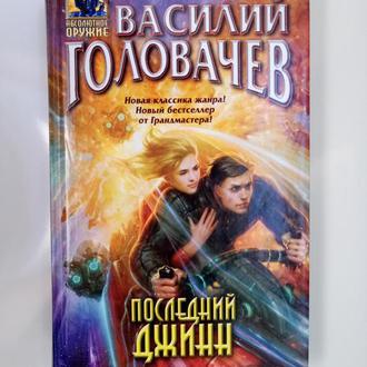 АО Последний джинн - Василий Головачев -