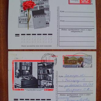 КОМ. СССР. 1978г. Флора. Цыеты. Гвоздика. Музей В.И. Ленина прошедшую почту.