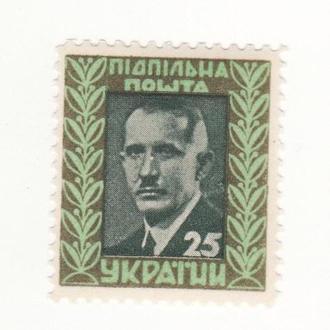 Коновалець ППУ зелена 25 Підпільна пошта України №2