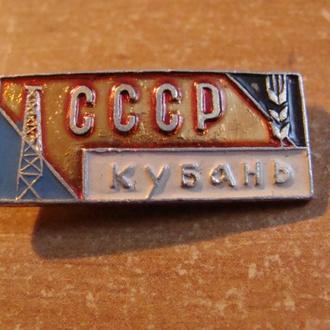 Кубань СССР (1)